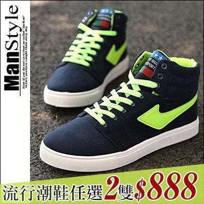 兩雙888 ManStyle潮流嚴選冬韓版亮色休閒男板鞋時尚高筒鞋休閒滑板男鞋R9S0395