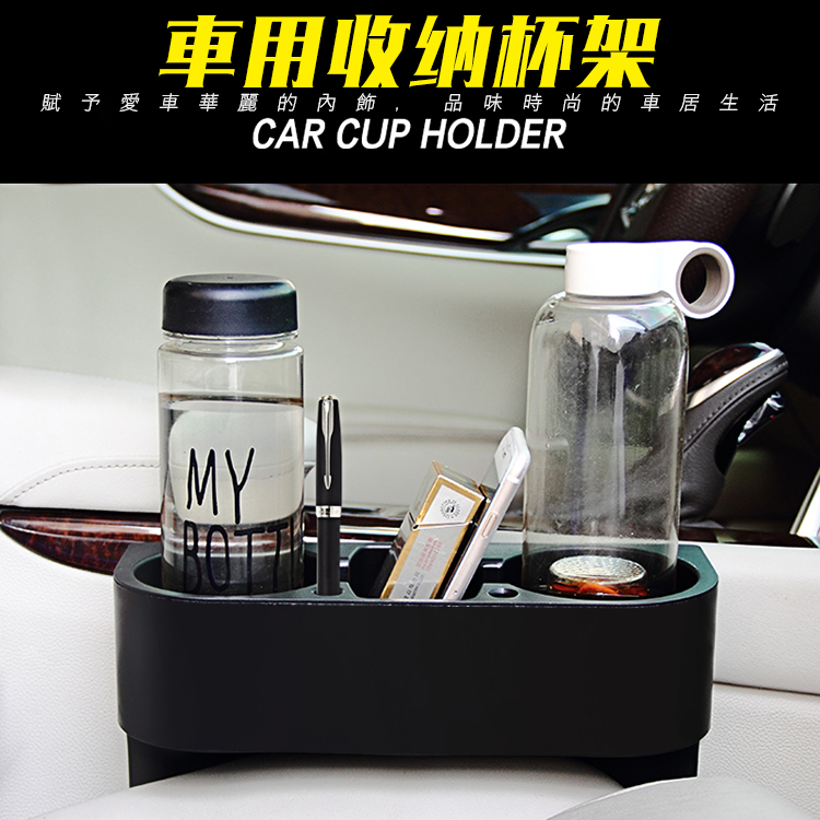 精品系列汽車椅縫收納杯架飲料架置杯架手機架雜物茶杯架車用多功能車內收納汽車精品