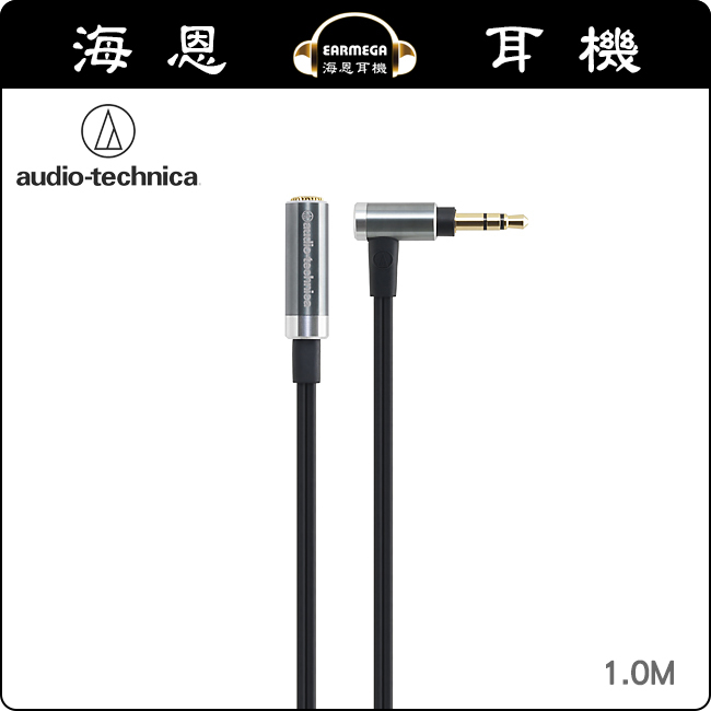 audio-technica  AT645L/1.0 耳機延長線 採用精挑細選的材質 1m 日本鐵三角