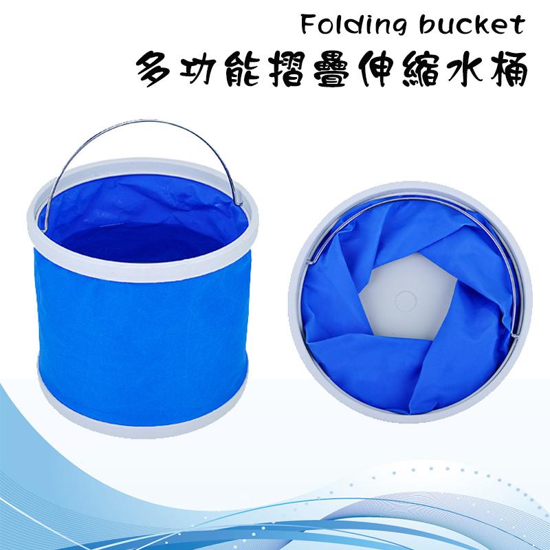 精品系列多功能伸縮摺疊水桶9L收納桶洗車水桶伸縮水桶收納式水桶水箱置物桶輕鬆收納