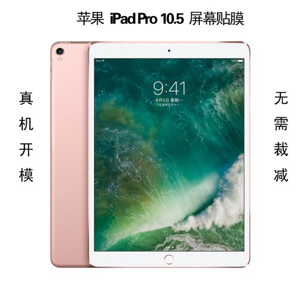 King*Shop~蘋果iPad Pro 10.5保護膜 A1701磨砂貼膜A1709平板防刮透明