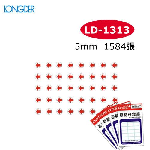 【西瓜籽】龍德 自黏性標籤 LD-1313(紅色箭頭) 5mm(1584張/包)