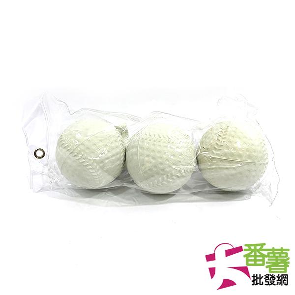 台灣製 發泡日式棒球/軟棒球 特價組3顆裝 [ 大番薯批發網 ]