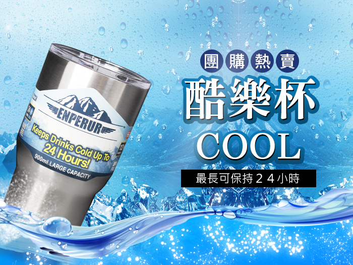DT髮品不鏽鋼極久保冰杯保冷杯冰爆杯酷冰杯24小時保冰0020046