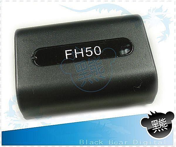 黑熊館 Sony 攝影機 CX100 SR220 SR200 SR300 SR70 SR85 SR82 TX1 HC5 HC7 HC48 專用 NP-FH50