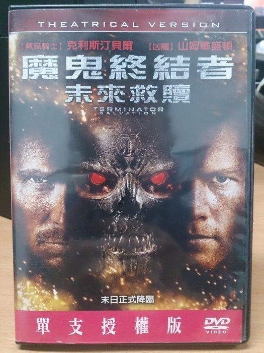 挖寶二手片-D10-005-正版DVD*電影魔鬼終結者未來救贖克里斯汀貝爾*安東葉爾欽*布萊絲達拉斯霍