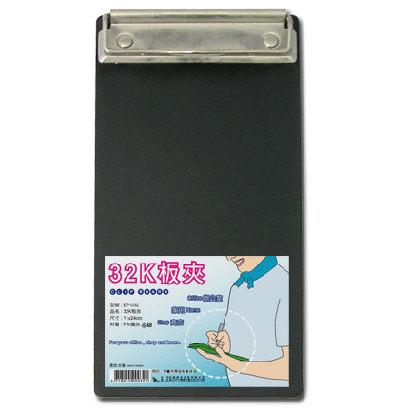 【西瓜籽文具】W.I.P 32K板夾 (長) EP-032  (板夾/文書夾/檔案夾)