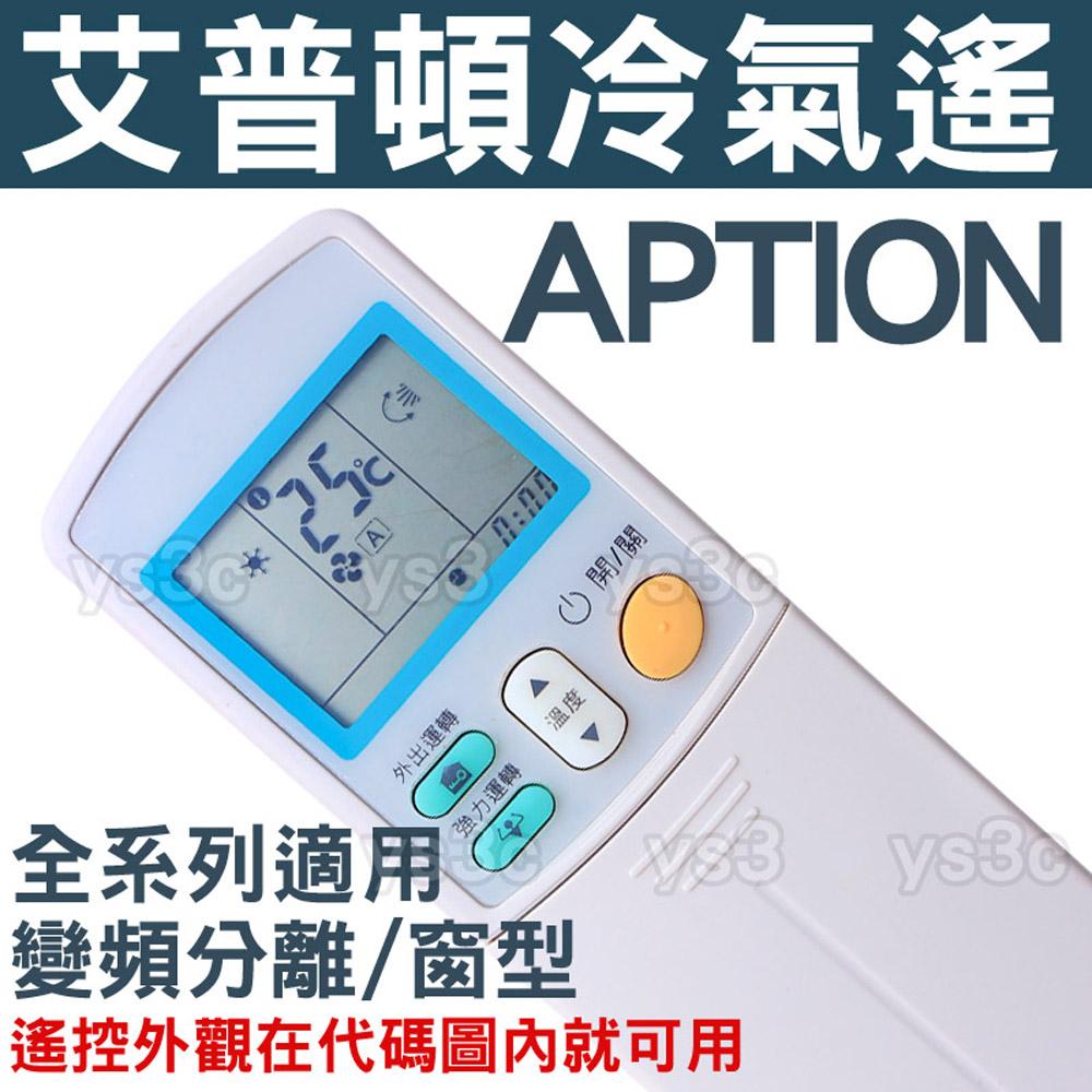 APTION艾普頓冷氣遙控器全機種適用變頻冷暖分離式冷氣遙控