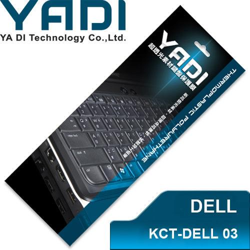 YADI 亞第 超透光 鍵盤 保護膜 KCT-DELL 03 戴爾筆電專用 Inspiron 1450、13Z、Vostro 3300、Studio1569等