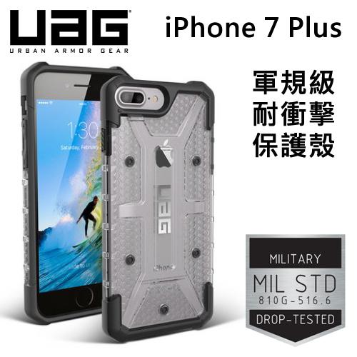 UAG iPhone7 PLUS 5.5吋軍規認證耐衝擊保護殻透明iphone 7