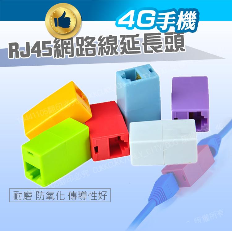 RJ45 轉接頭 網路線延長頭 連接頭 雙母網路對接延長頭 母對母 直通頭【4G手機 】
