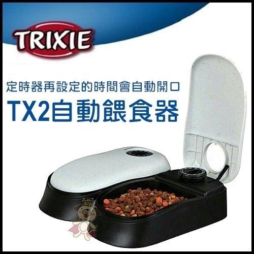 KING WANG德國TRIXIE崔西寵物自動餵食器-TX2乾濕兩用犬貓電動飼料餵食器