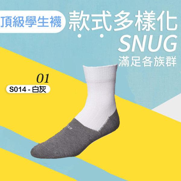 Snug 除臭襪 襪子 頂級學生襪 灰白 運動襪 吸汗 透氣 腳臭剋星 Snug襪子 除臭抗菌 短襪 S014