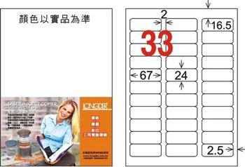 A4 三用電腦標籤 LD-819-WC (24*67MM)