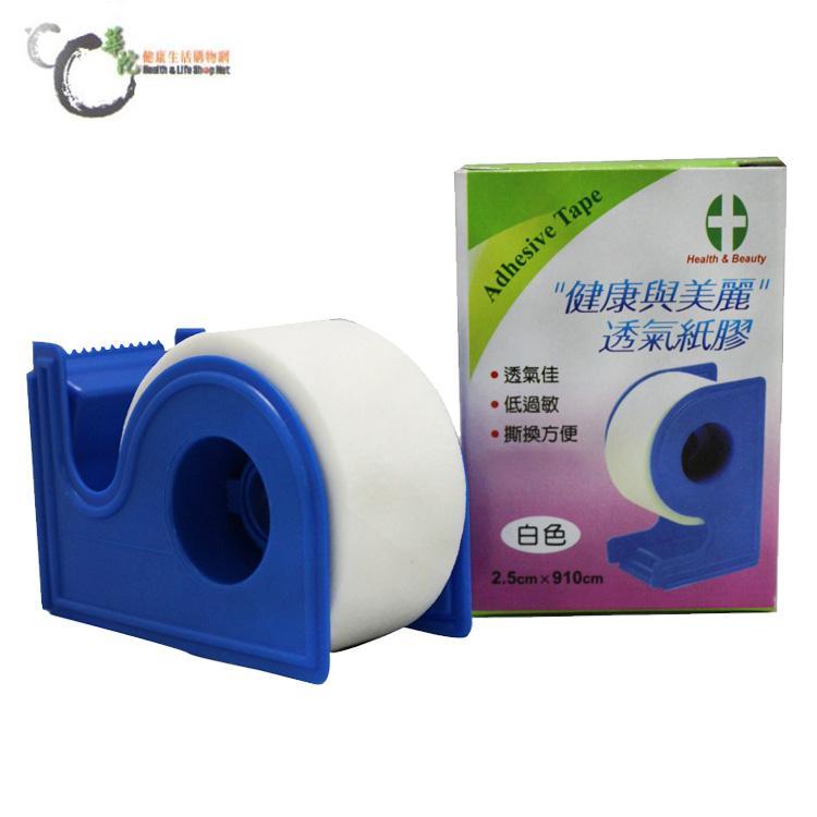 【Health&Beauty】健康與美麗透氣紙膠(白色)-1吋(有台) 紙膠/透氣膠帶