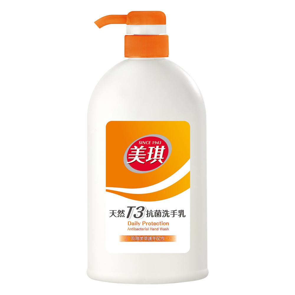 美琪 T3抗菌洗手乳(玫瑰果萃) 700ml│飲食生活家