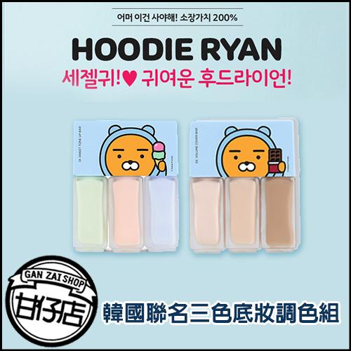 韓國 THE FACE SHOP X RYAN HOODIE RYAN  三色底妝 4.5gX3 調色組 校色組 萊恩 甘仔店3C配件