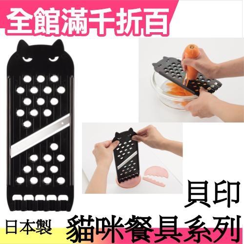 小福部屋日本製貝印刨刀具kai Nyammy貓咪餐具系列廚房療癒愛貓族首選新品上架