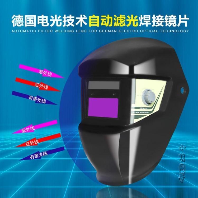 太陽能頭戴式自動變光面罩自動變光電焊面罩焊接氬弧焊機焊帽眼鏡小明同學