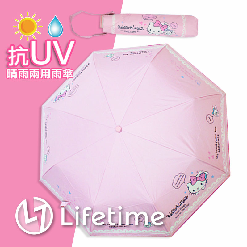 ﹝Kitty趴趴折疊雨傘﹞正版遮陽傘 抗UV 雨傘 三折傘 附提袋 凱蒂貓〖LifeTime一生流行館〗