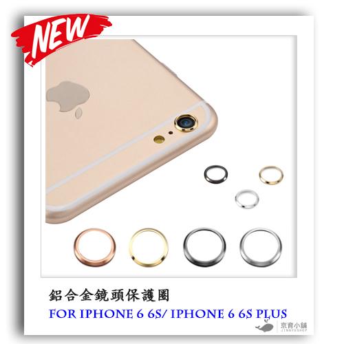 鋁合金鏡頭保護圈iPhone 6s 6 i6s i6 Plus 4.7 5.5金屬圈攝像頭保護套玫瑰金戒指圈攝戒JY