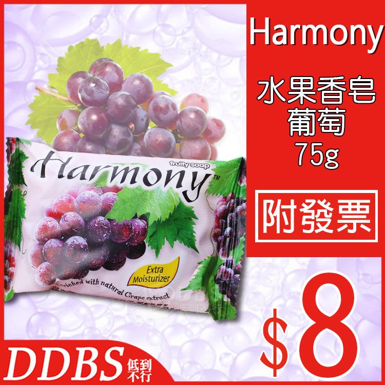 【DDBS】Harmony 水果香皂 75g 葡萄(青蘋果/水蜜桃/葡萄/草莓/檸檬/柳橙/萊姆)