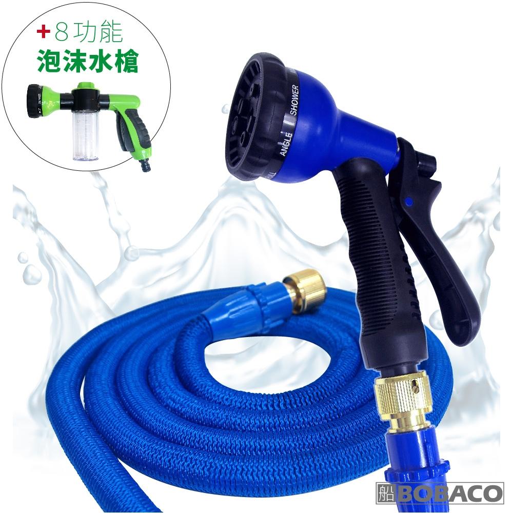 【高壓彈力伸縮水管(4件組含泡沫水槍)】7.5米 居家清潔 汽車美容