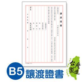 珠友 PP-48013 B5/18K讓渡證書/ 4入