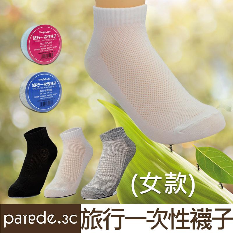 旅行便攜壓縮襪(女款) 一次性襪子 透氣 拋棄式襪子 免洗襪子 女襪 壓縮襪子 短筒襪 出國 露營