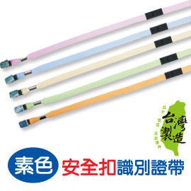 珠友 Unicite【安全扣】素色(粉彩)/識別證件帶-NA-50023