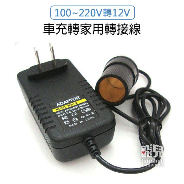 【妃凡】方便實用 220V轉12V 車充轉家用轉接線 車充 手機 安全 充電 帶線點煙器 家用轉換器
