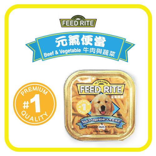 【力奇】元氣便當- 犬用餐盒- 牛肉 蔬菜-100g-27元 可超取 (C051A02)