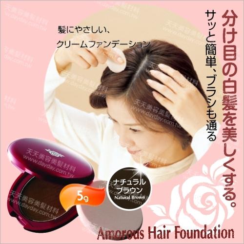 日本Amorous黑彩髮表染髮粉餅5g-栗色56276暫時性.快速出門.灰白髮