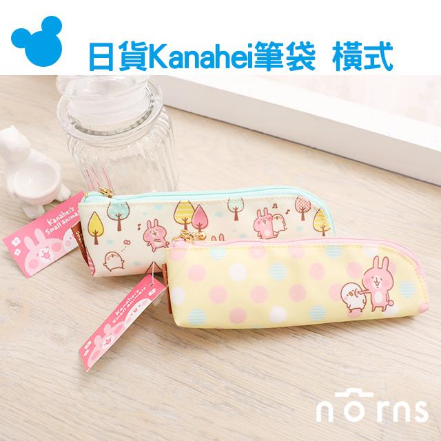 NORNS日貨Kanahei筆袋橫式正版卡娜赫拉的小動物兔兔&P助鉛筆袋鉛筆盒日本文具收納袋