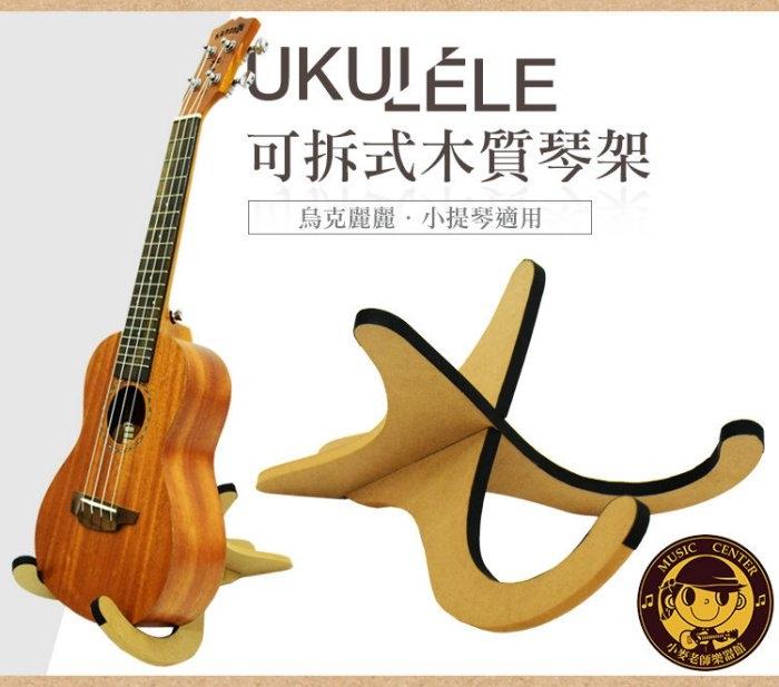 小麥老師樂器館烏克麗麗架小提琴架烏克麗麗琴架UT10 A823烏克麗麗小提琴琴架可拆式