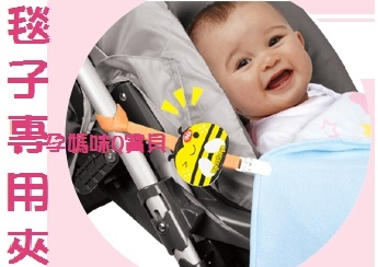 台灣製拉孚兒【蓋毯褓姆】毯子專用夾/手推車寶寶防踢被夾(2入/組)