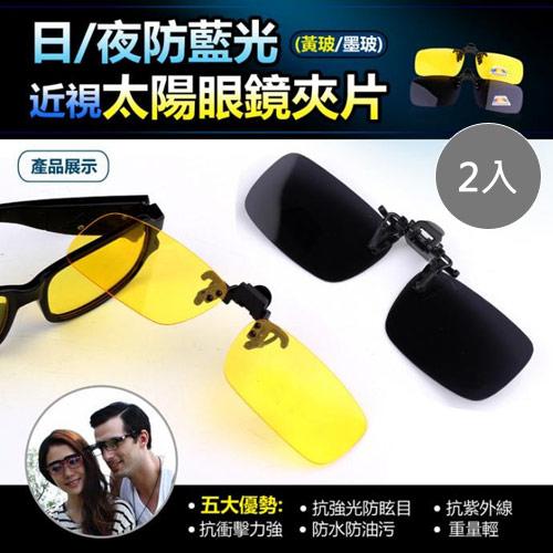 Dr.Mango防曬抗3C藍光眼鏡夾片x2入任選