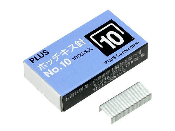 PLUS SS-010 10號釘書針 (1小盒)