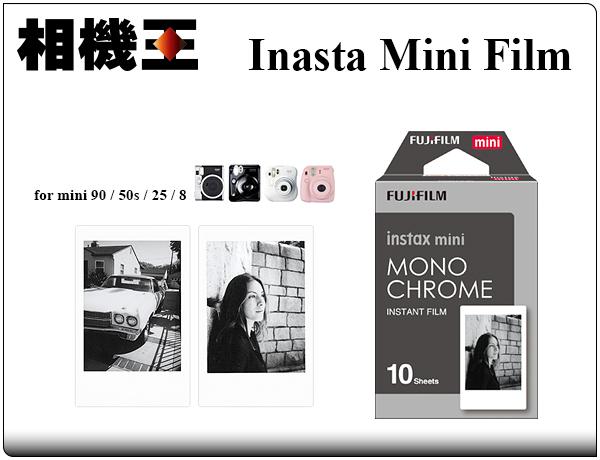★相機王★Fujifilm Instax Mini 拍立得 黑白底片〔Monochrome〕Mini 8 Mini 90 適用