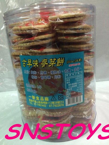 sns古早味懷舊零食麥芽餅麥芽糖餅麥芽棒餅60支罐直徑6cm總長13cm
