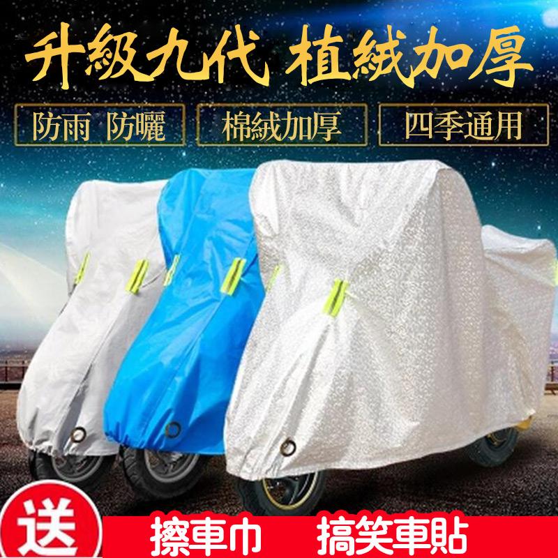 機車車罩踏板防塵防雨遮陽蓋布加厚雨衣【大頑家】