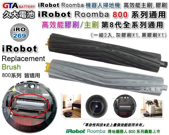 久大電池iRobot Roomba機器人掃地機800系列870 871 880 890膠刷主刷毛刷