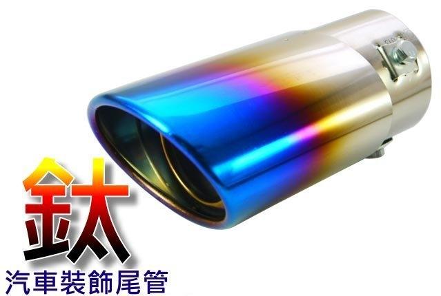 吉特汽車百貨通用型不銹鋼鈦系列直出尾管變色龍尾管銲接尾管裝飾尾管改裝排氣管