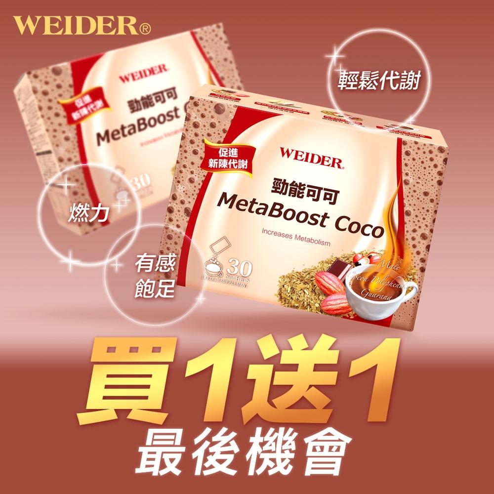 最後機會買一送一【美國威德 WEIDER】勁能可可 超值2入組 15g/包,30包/盒 (效期至:2020.12.11)