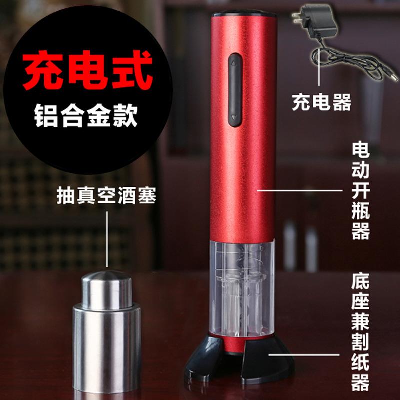 電動紅酒開瓶器 充電式葡萄酒開酒器自動啓瓶器不鏽鋼酒具 生日禮物