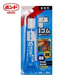 KONISHI 日本 小西 G CLEAR 14333 強力速乾透明接著劑 50ml /支
