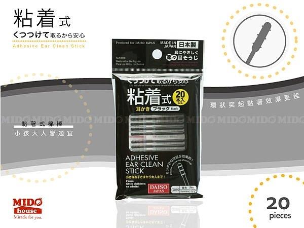 日本製 彩色黏著性棉花棒/挖耳棒(20枚)《Midohouse》
