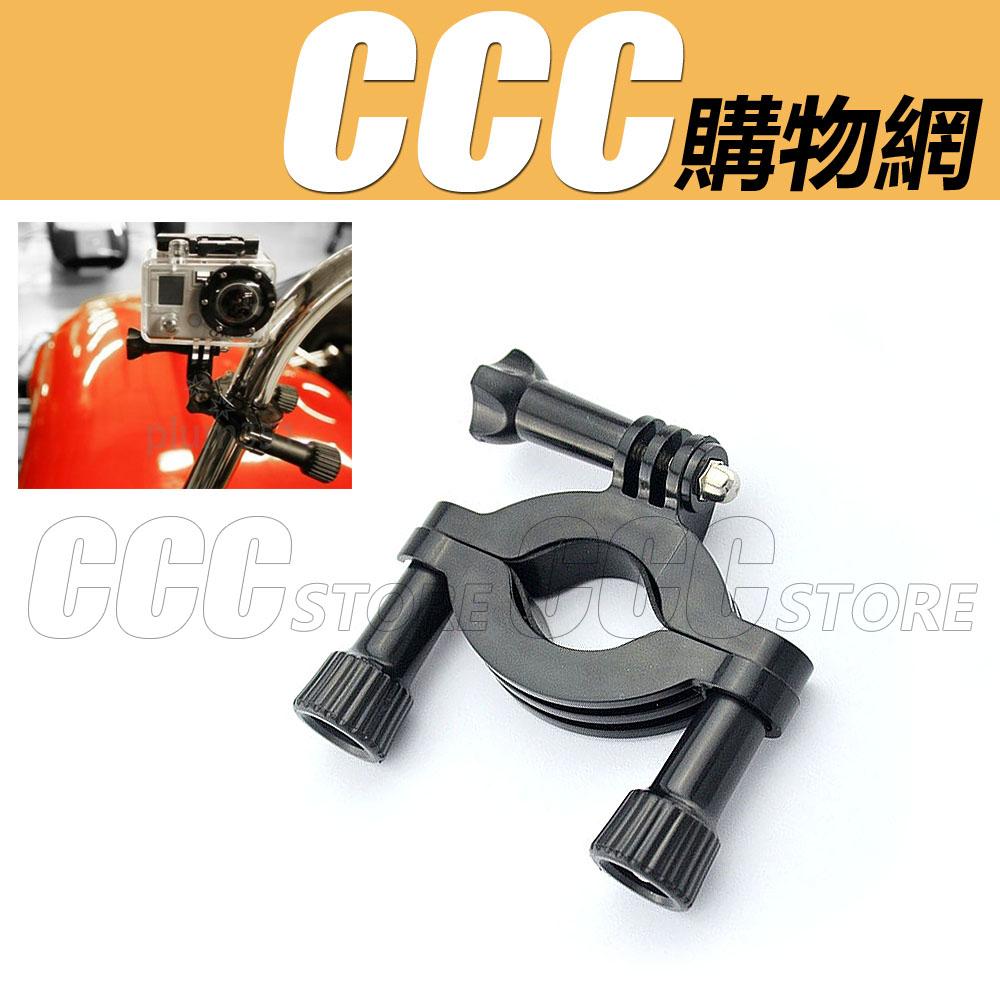 GoPro - SJ4000 機車管夾 摩托車管夾 單車支架 車管夾 攝影 配件