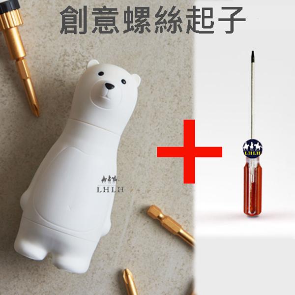 療癒禮物白色北極熊棘輪螺絲起子組Bear Papa iThinking