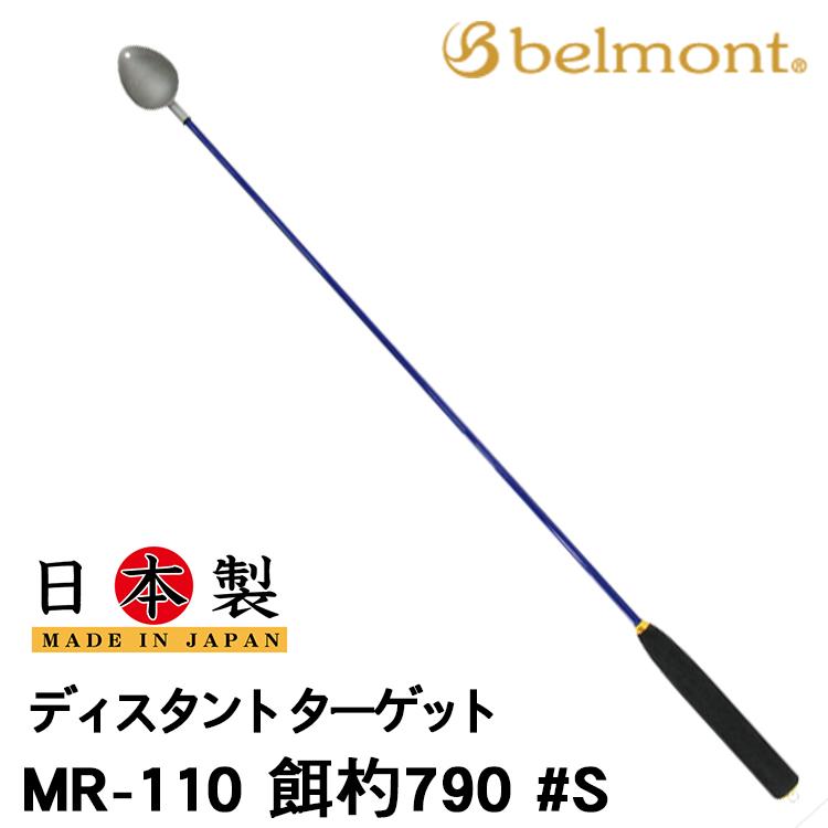 漁拓釣具 BELMONT MR-110 79cm #S杓頭 (誘餌杓)